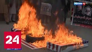 Красный флаг мести: как ответит Иран на убийство Сулеймани - Россия 24