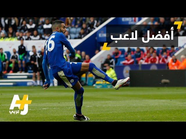 الجزائري رياض محرز أفضل لاعب في الدوري الانجليزي