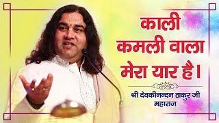 Kali Kamli Wala Mera Yaar || Latest Krishna Song || SHRI DEVKINANDAN THAKUR JI