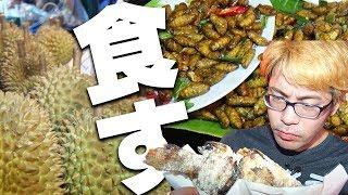 【クラロワ】タイの市場で『ナマズ、カイコ、ドリアン』を食べまくるロワイヤル!!!