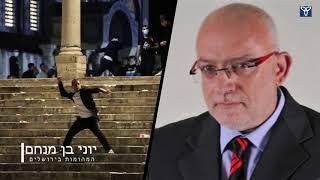 המהומות בירושלים: שובו של מוחמד דף