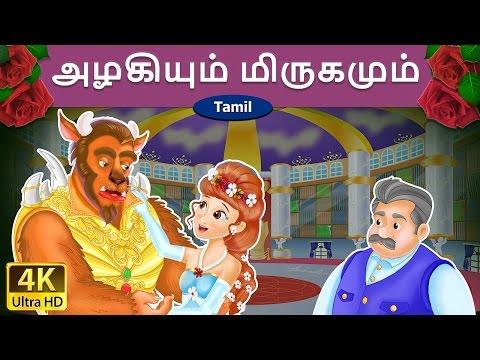 அழகியும் மிருகமும்   Beauty and the Beast in Tamil   Fairy Tales in Tamil   Tamil Fairy Tales