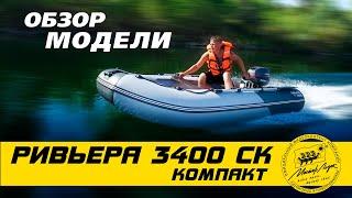 """Лодка ПВХ Ривьера 3400СК """"Камуфляж"""" пиксель от компании Интернет-магазин «Vlodke» - видео"""