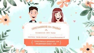 Видео-приглашение на свадьбу #2 - видео 1