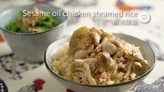 Sesame oil chicken steamed rice | Tasty and easy