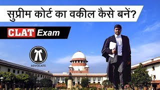Supreme Court का Advocate कैसे बनें    CLAT Exam Details in Hindi - Vakeel kaise bane