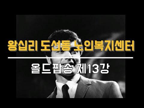 올드팝송 13강(2021) width=