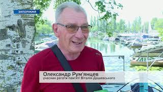 П'ята регата пам'яті легендарного запорізького яхтсмена Віталія Дашевського
