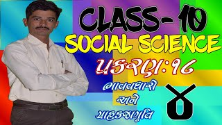 ધોરણ-10 સામાજિક વિજ્ઞાન પ્રકરણ-18 ભાવવધારો અને ગ્રાહક જાગૃતિ || Class 10 Social Science In Gujarati