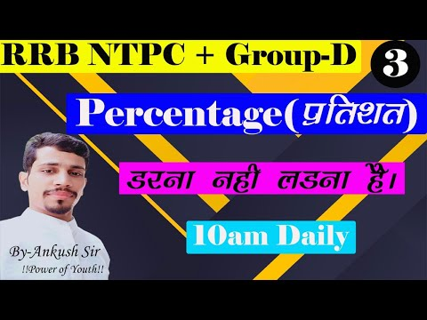RRB NTPC + Group-D || Special Math || Lecture-3  || By-Ankush sir ||