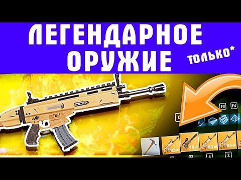 """Fortnite - новый режим """"Чистое золото"""""""