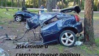 Жёсткие и смертельные аварии и ДТП.ЖЕСТЬ!!!!!№4