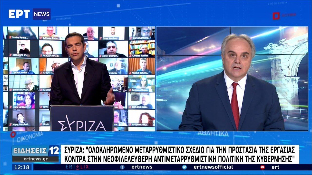 Σχέδιο ΣΥΡΙΖΑ για εργασιακά: Κατώτατος μισθός στα 751 ευρώ | 27/06/2021 | ΕΡΤ