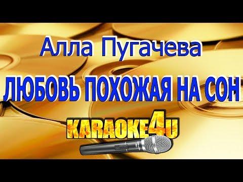 Алла Пугачева | Любовь похожая на сон | Караоке (Кавер минус)