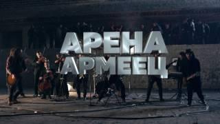 Графа Live в Арена Армеец - 06.04.2017 (official second promo)