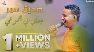 صديق عمر - جعلي بي جموعي || New 2018 || اغاني سودانية 2018 تحميل MP3