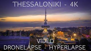 Η Θεσσαλονίκη σε video 4K!