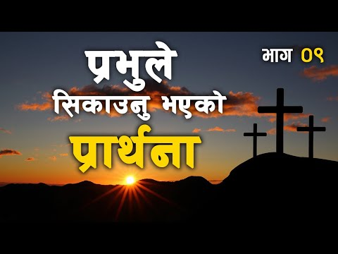 Prayer taught by the LORD   Message by Santosh Dewapatey   Nepali Christian Message   Bachan Tv