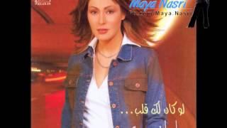 تحميل اغاني Maya Nasri - Khofi | مايا نصرى - خوفى MP3