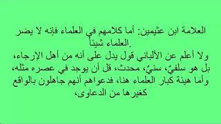 العلامة محمد بن العثيمين تبرئة الإمام الألباني رحمهما الله من الإرجاء