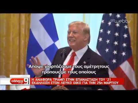 Διθύραμβοι Τραμπ για τον ελληνικό πολιτισμό | 19/03/19 | ΕΡΤ
