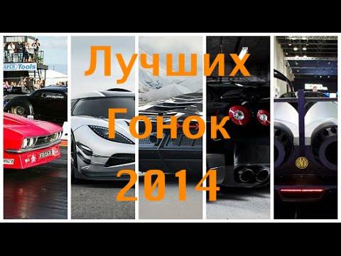 Топ 10 Лучшие Гоночные игры 2014