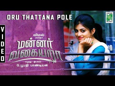 Download Oru Thattana Pole Full Video | Mannar Vagaiyara | Vemal |Bhoopathy Pandiyan |Jakes Bejoy HD Mp4 3GP Video and MP3