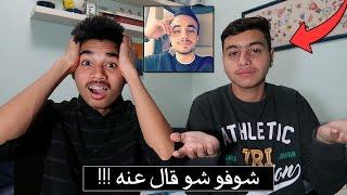 تحدي المشاهير | شوفو رده لما قلت له تعرف ثنيان خالد ؟!!