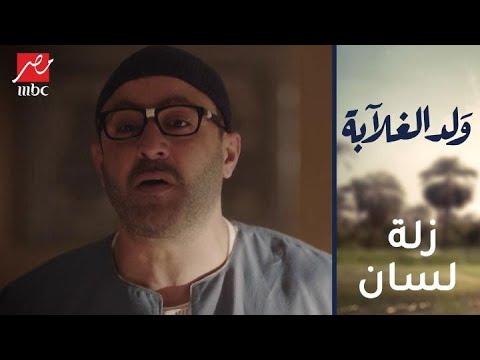 """""""ولد الغلابة""""..زلة لسان تثير الشكوك في علاقة """"عيسى"""" بجريمة قتل """"عبد القادر"""""""