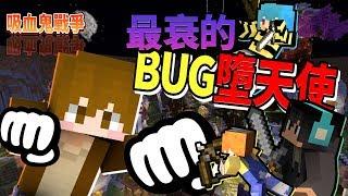 【巧克力】『Minecraft:吸血鬼戰爭』 - 最衰的BUG..只用拳頭的墮天使QAQ