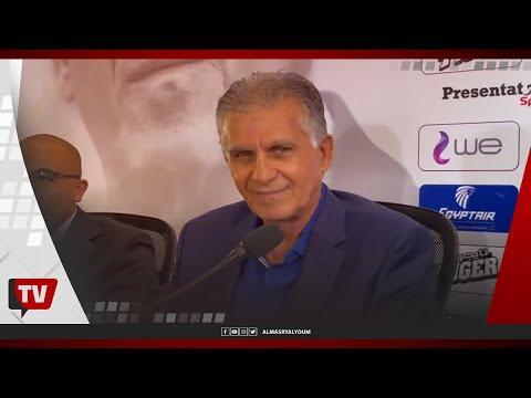 أول ظهور لكارلوس كيروش المدير الفني الجديد للمنتخب الوطني بالمؤتمر الصحفي باتحاد الكرة