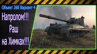 Объект 268 Вариант 4.  Напролом!!! Раш на Химках!!! Лучшие бои World of Tanks