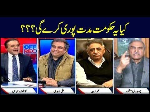 Off The Record | Kashif Abbasi | ARYNews | 29 January 2019