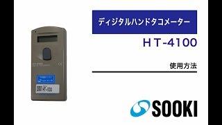 非接触式ハンドタコメーター HT-4100