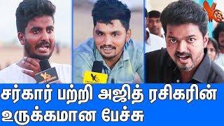 விஜய் பற்றி அஜித் ரசிகரின் உருக்கமான பேச்சு : Sarkar Movie Public Reviews | Actor Vijay | Thala Fans