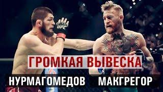 Конор Макгрегор-Хабиб Нурмагамедов 2018/Khabib Nurmagomedov-Conor Macgregor 2018 UFC