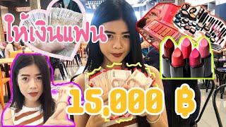 ให้งบ 15,000 บาท กับแฟนเอาไปซื้อของตามใจต้องการ !!