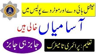 www-nhmp-gov-pk jobs 2018 - मुफ्त ऑनलाइन