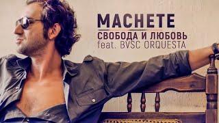 МАЧЕТЕ - СВОБОДА И ЛЮБОВЬ feat. BVSC ORQUESTA (Official Music Video)