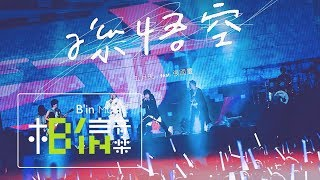 MAYDAY五月天 [ 孫悟空 ] feat.張國璽 Official Live Video