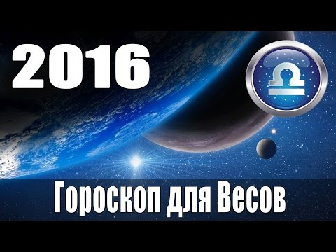 Гороскоп любви для скорпиона на 2016