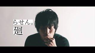 """らせん。(YOMEISENCOK) """"PEOPLE, PEOPLE"""" (Official Music Video)"""