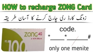 Haw to Recharge ZONG Card.Haw to load ZONG card.zong card load karne ka tareka . Hindi.Urdu