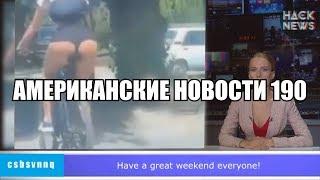 Hack News - Американские новости (Выпуск 190)