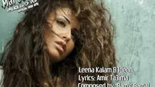 تحميل اغاني Mai Selim - Leena Kalam Ba3den / مى سليم - لينا كلام بعدين MP3