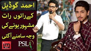 Ahmad Godil k famous hony ki waja ? | Baal ki khaal | IM Tv