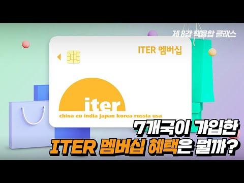 [핵융합 클래스 제8강] 세계 7개국이 가입한 ITER 멤버십│가입하고 OOO 혜택 받으세요~!