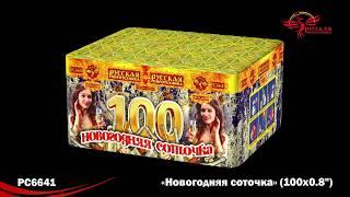 """Салют """"Новогодняя соточка"""" PC6641 (0,8"""" х 100) от компании Интернет-магазин SalutMARI - видео"""