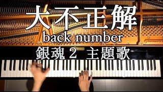 ピアノ大不正解/映画『銀魂2掟は破るためにこそある』主題歌/backnumber/弾いてみた/Piano/CANACANA