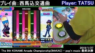 8thKAC Pop'n Music 最終決勝(TATSUさん) 抜粋